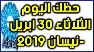حظك اليوم الثلاثاء 30 ابريل-نيسان 2019