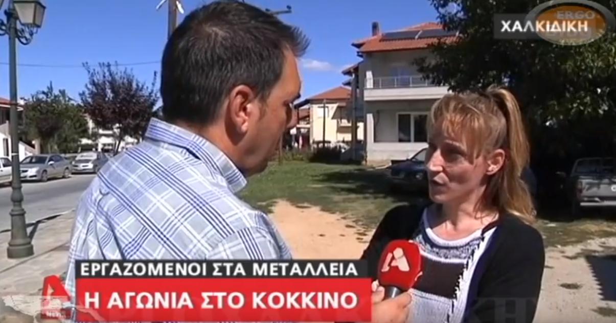 Επί ποδός για κινητοποιήσεις οι Μεταλλωρύχοι στην Χαλκιδική(βίντεο)