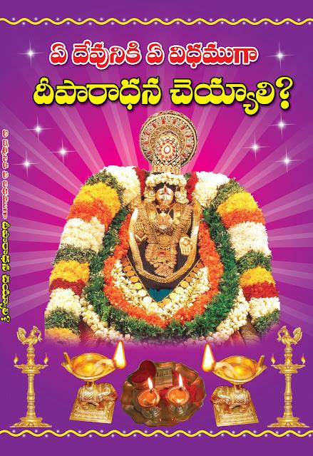 ఏ దేవునికి ఏ విధముగా దీపారాధన చేయాలి? | Ye Devuniki Ye vidhamga Deeparadhana Cheyali ? | GRANTHANIDHI | MOHANPUBLICATIONS | bhaktipustakalu