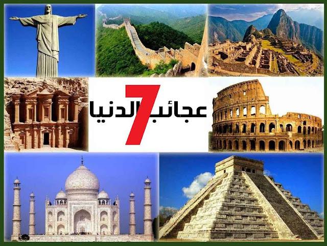 غرائب الدنيا السبع المتمثلة في عجائب الدنيا السبع الجديدة