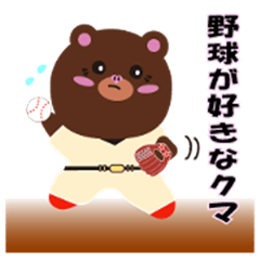 Bear that likes baseball