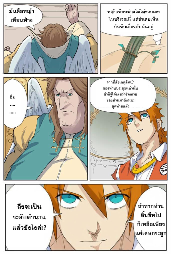 Tales of Demons and Gods ตอนที่ 153.5 หน้า 11