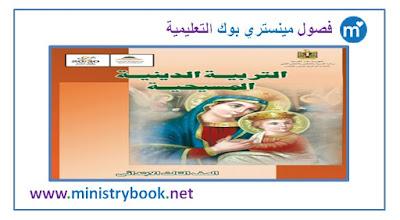 كتاب الدين المسيحي للصف الثالث الابتدائي 2018-2019-2020-2021