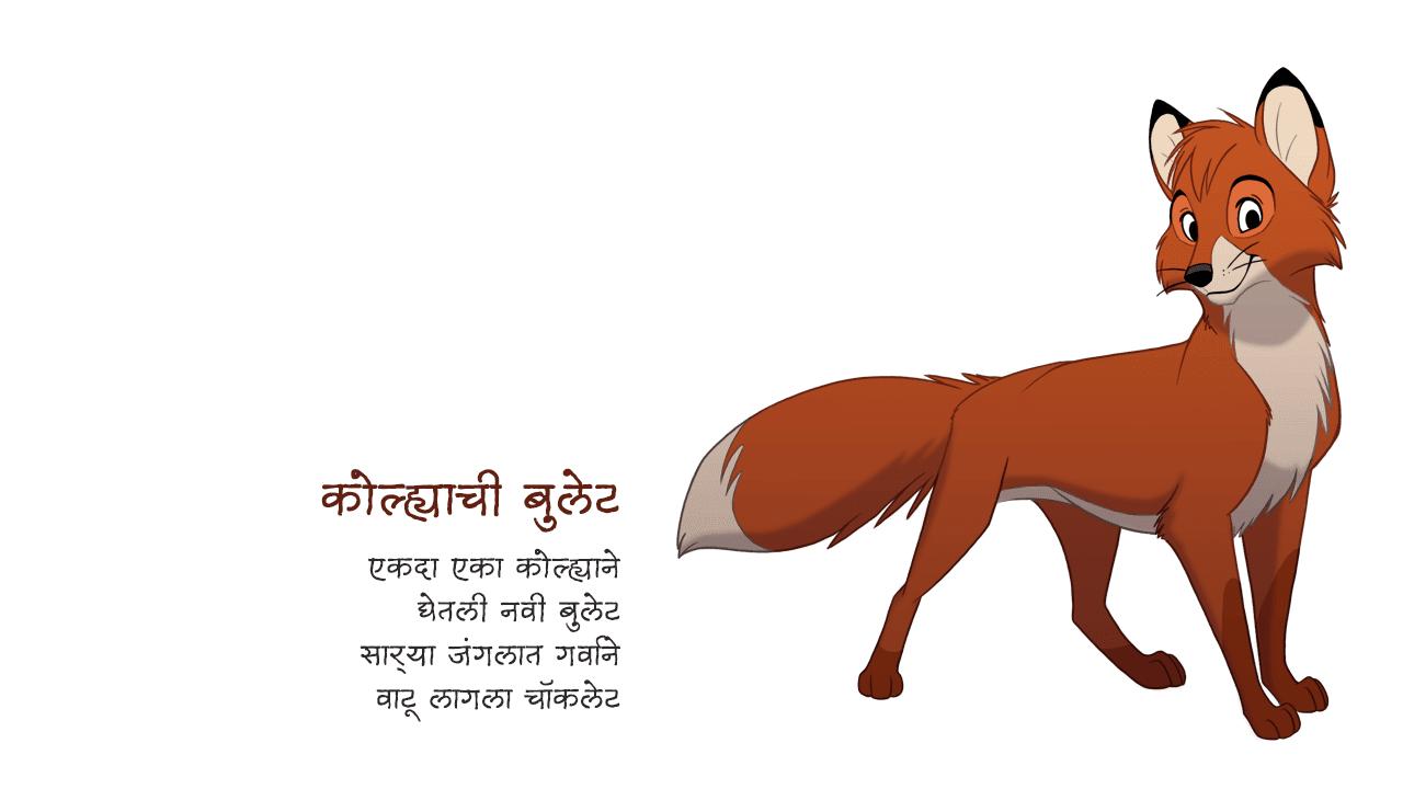 कोल्ह्याची बुलेट - मराठी कविता | Kolhyachi Bullet - Marathi Kavita