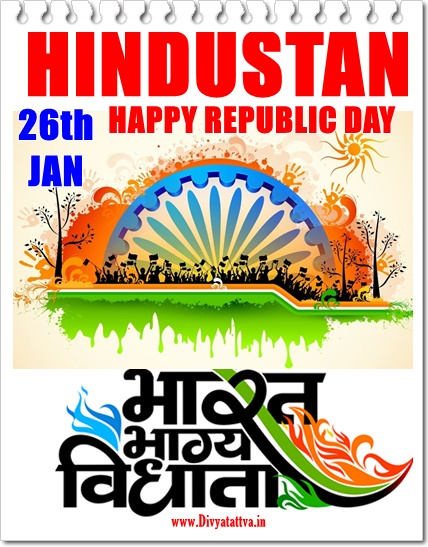 India republic day memes, 26th jan wishes and messages, hindustan 26th january greetings backgrounds