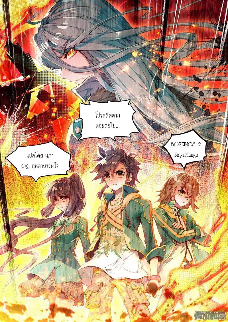 อ่านการ์ตูน Douluo Dalu 3 The Legends of The Dragon Kings 38 ภาพที่ 17