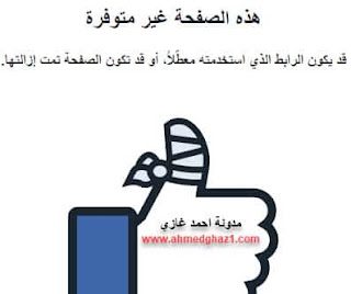 استرجاع فيسبوك,أسترجاع الحساب المغلق,استرداد حسابات معطلة,استعادة الفيسبوك المعطل