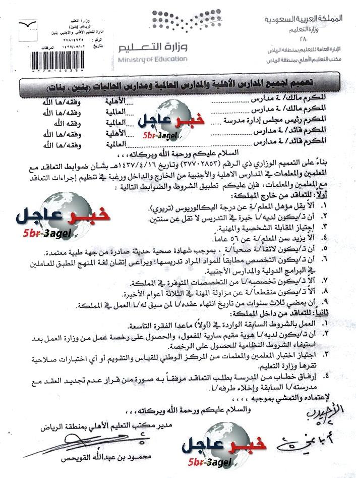 وزارة التعليم - تحدد شروط وضوابط التعاقد مع المعلمين والمعلمات من خارج او داخل السعودية