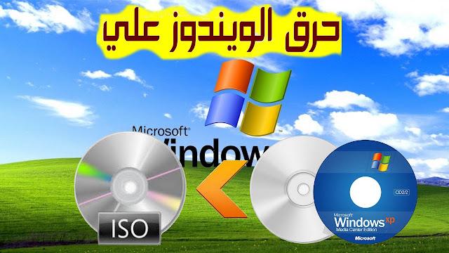 تحميل وتتبيت الويندوز XP وحرقه على DVD/CD