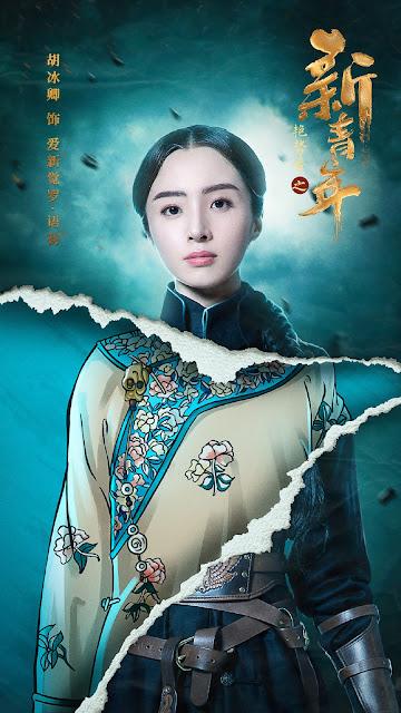 Yan Shi Fan cdrama Hu Bingqing