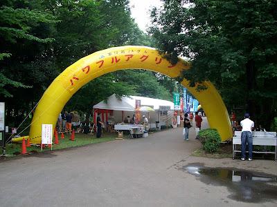 パワフルアグリフェア会場入口のバルーンゲート