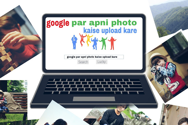 "google par photo upload kaise kare,""Internet Par Photo Upload Karna"""