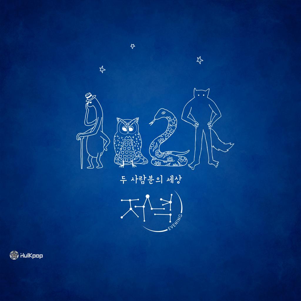 [Single] Evening – 두 사람분의 세상