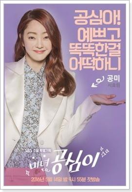 2016韓劇 美女孔心,美女孔心線上看
