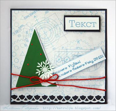 новогодняя официальная открытка, Christmas Card Official, новорічна офіційна листівка