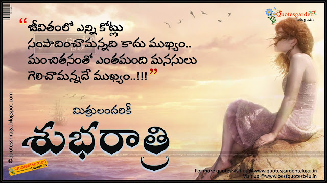 Beautiful telugu good night sms for friends