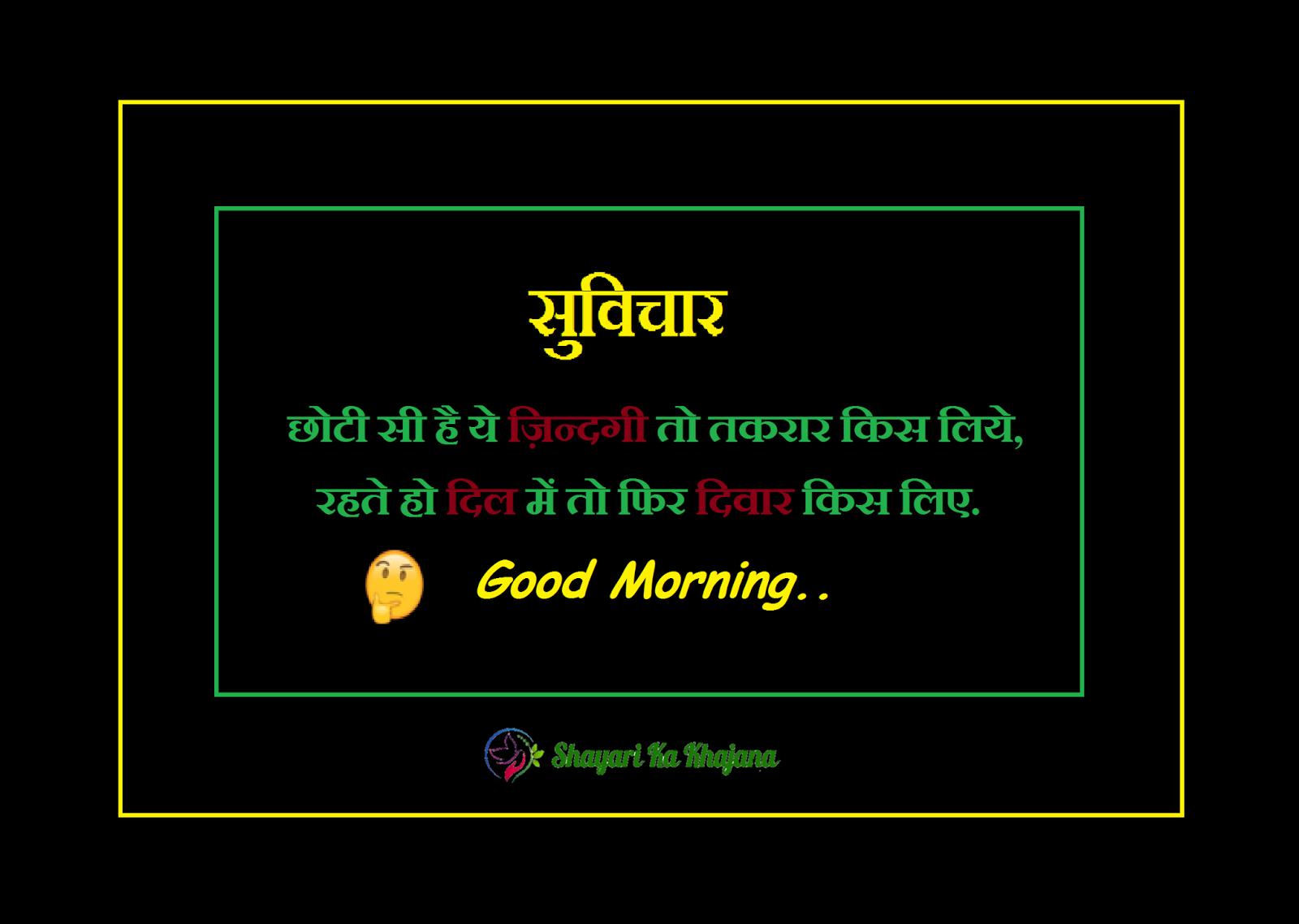 image- chhoti si hai ye zindagi suvichar in hindi by shayari ka khajana