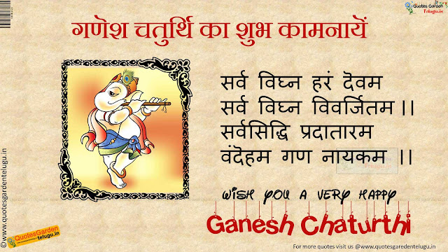 Ganesh Chaturthi Hindi Quotes Wallpapers images