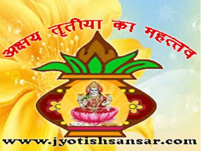 akshay tritiya ko kya kare hindi jyotish ke hisab se