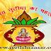 Akshay Tritiya Ka Mahatw In Hindi