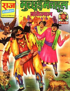 Bankelal-Comics-Muchchhad-Manhoos-PDF-Book-In-Hindi
