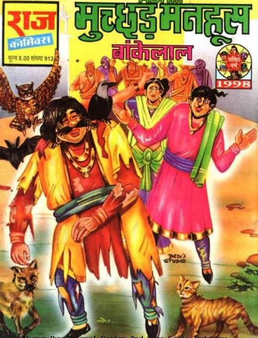 बांकेलाल कॉमिक्स : मुच्छड़ मनहूस पीडीऍफ़ पुस्तक | Bankelal Comics : Muchchhad Manhoos PDF Book In Hindi