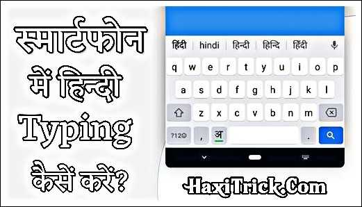 Mobile Me Hindi Typing Karne Wala Keyboards Apps Download