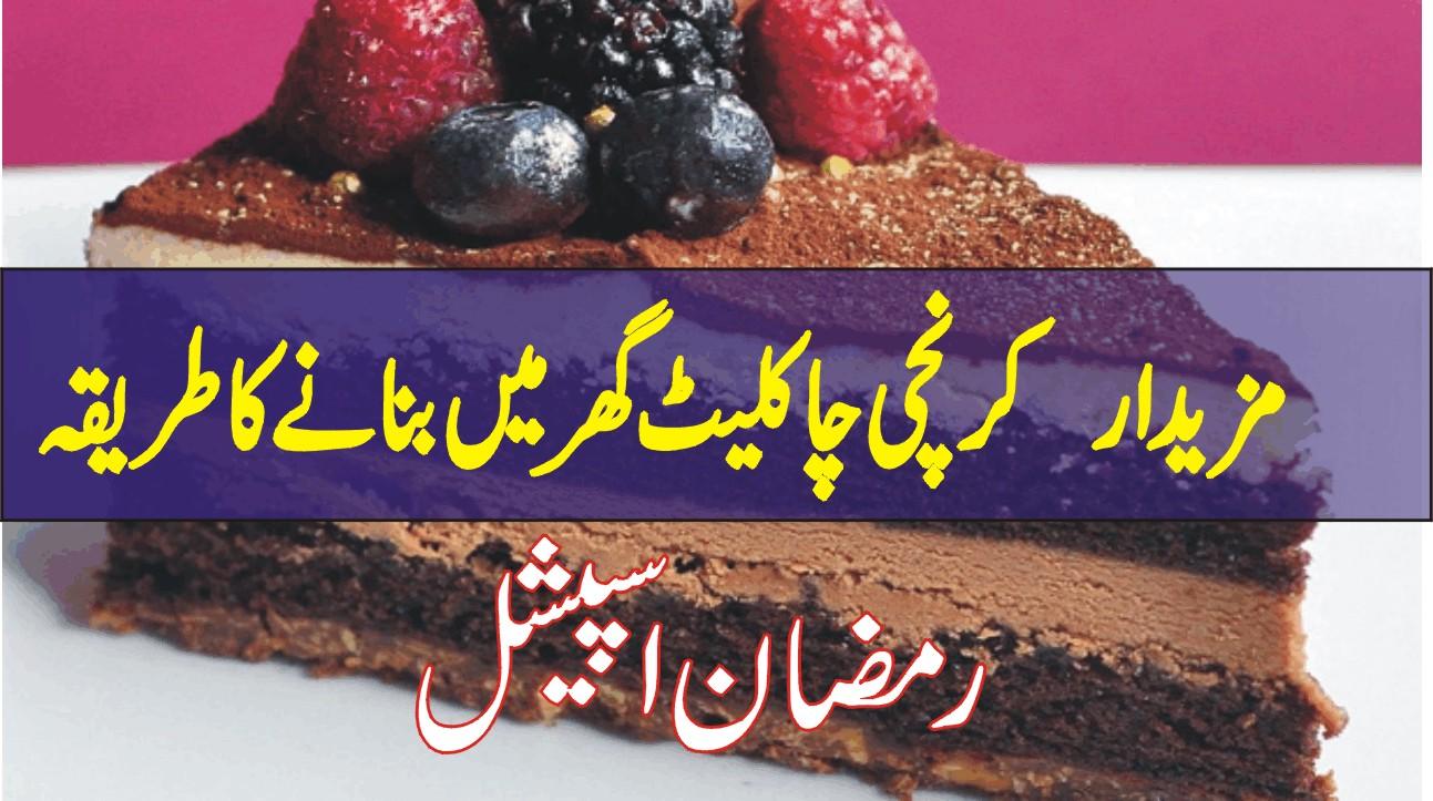 Chocolate Cake Recipe In Urdu Pakistan: Health And Beauty Tips In Urdu