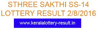 Kerala Sthree Sakthi SS 14 lottery result 2 8 2016, Sthree Sakthi SS14 lottery result, Today's Sthree Sakthi SS-14lottery 2-8-2016, Kerala Sthree-sakthi SS14