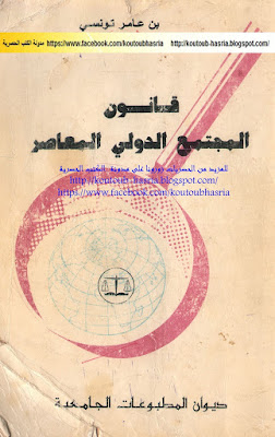 كتاب قانون المجتمع الدولي المعاصر