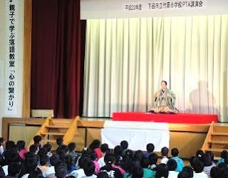 三遊亭楽春の「心のつながり、親子で学ぶ落語鑑賞会」の風景。