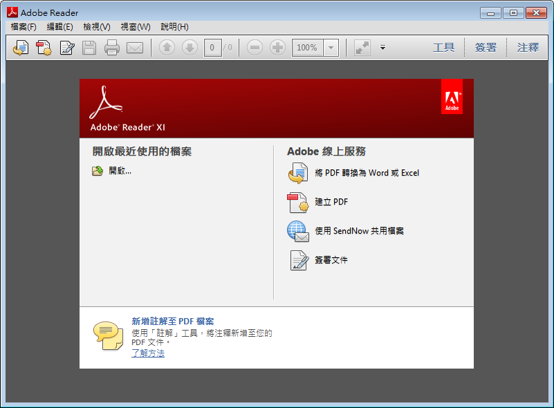 Adobe Reader 離線安裝版下載 ( Adobe Reader Offline Installer Download )