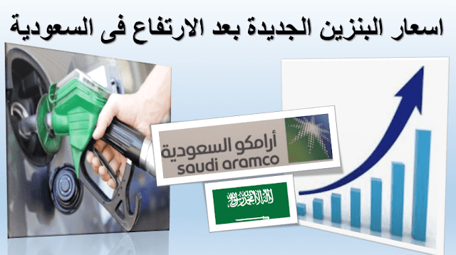 ارتفاع اسعار البنزين فى السعودية بداية من اليوم