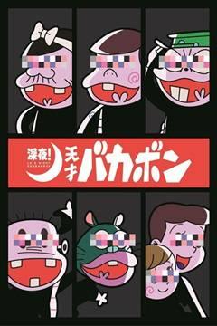 SHINYA! TENSAI BAKABON 02/?? (HD)(MEGA)