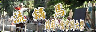 鶴岡八幡宮例大祭流鏑馬