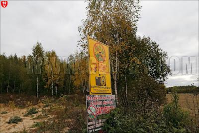 Выброс мусора запрещен  Штраф до 20 базовых величин Ведется видеонаблюдение ГЛХУ 'Воложинский лесхоз' тел. 8(01772)55-0-93 Загрязнение леса, свалка мусора запрещены