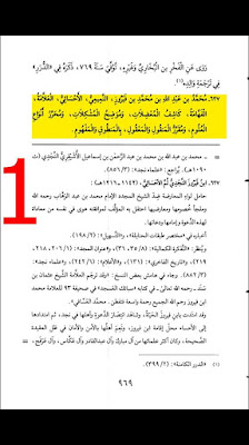 KITAB DOKTRIN AJARAN WAHABI sALAFI1