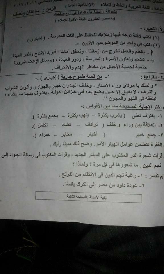 امتحان اللغة العربية للصف الثالث الاعدادي الترم الاول 2017 محافظة بني سويف
