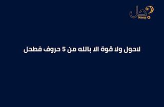 لا حول ولا قوة الا بالله من 5 حروف فطحل
