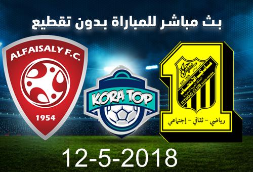 مباراة الاتحاد والفيصلي  بتاريخ 12-05-2018 كأس خادم الحرمين الشريفين