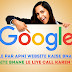 Google par apni website kaise bnate hai (apni website bnane le liye call karen 9625349363)