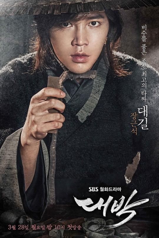 Jang Geun Suk