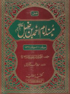 Musnad Ahmad bin Hanbal