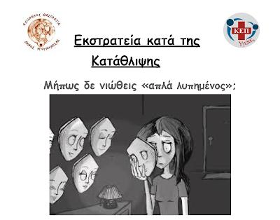 Ενημερωτική ομιλία για την κατάθλιψη, σήμερα στα Σύβοτα