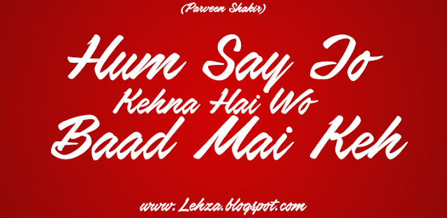 Hum Say Jo Kehna Hai Wo Baad Mai Keh By Parveen Shakir