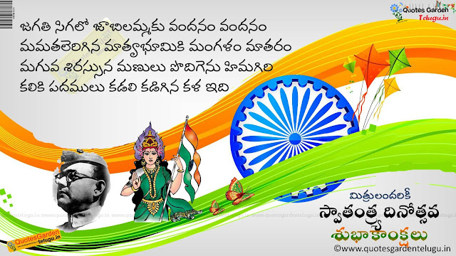 Happy Independence Day Telugu Messages and Best WhatsApp Wishes kavithalu in telugu 829