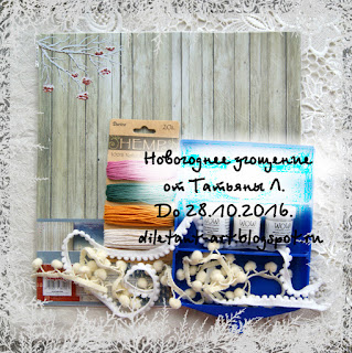 Угощения от Татьяны 30/10