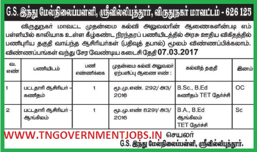 GS-hindu-higher-secondary-school-Virudhunagar-BT-Assistant-Teachers-Post-Recruitment-Notification-25th-February-2017