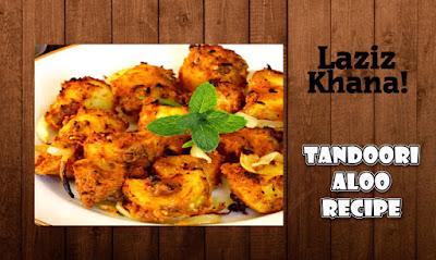 चटपटे तंदूरी आलू बनाने की विधि - Tandoori Aloo Recipe in Hindi