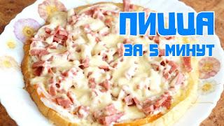 Пицца за 5 минут